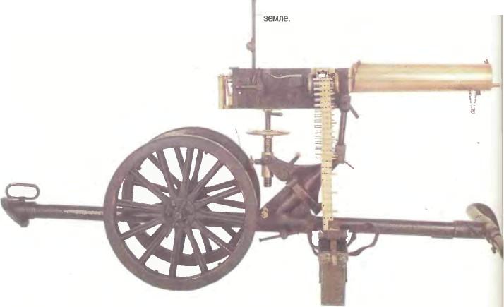 Великобритания: пулемет ВИККЕРС-МАКСИМ - фото, описание, характеристики, история